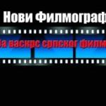 Za-vaskrs-srpskog-filma-260x170